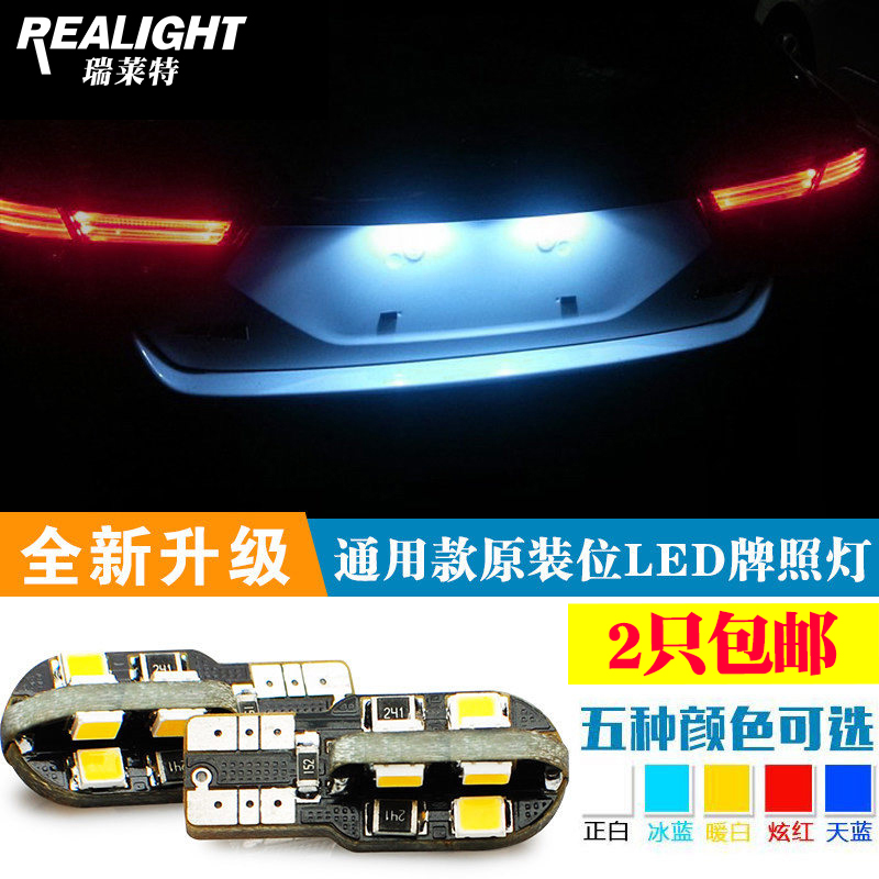 Rui laite short led license plate lights t10 showing the wide lights inside and outside the car reading light car trunk light lamp factory outlets Specials
