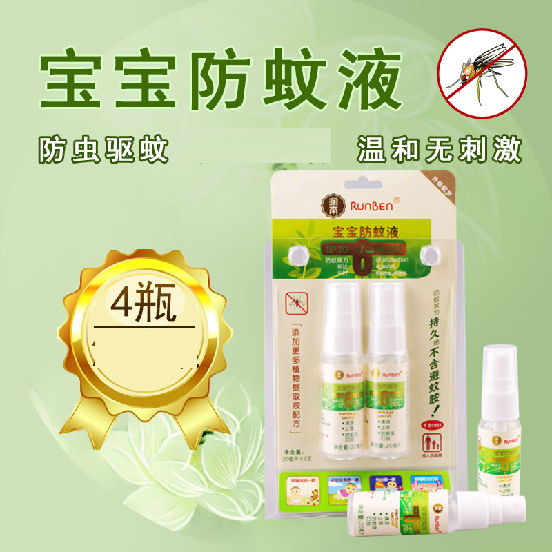 Run this baby baby mosquito repellent insect repellent outdoor mosquito repellent liquid spray water baby bb 20ml4 installed a total of