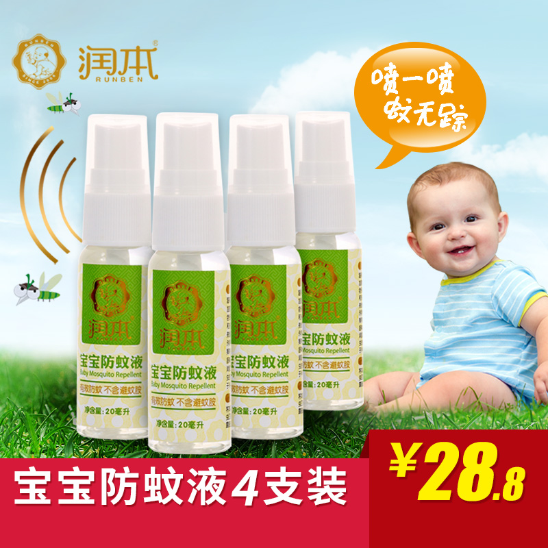 Run this baby baby mosquito repellent water mosquitoes do not bite mosquito repellent mosquito repellent spray for children adult baby outdoor mosquito bites