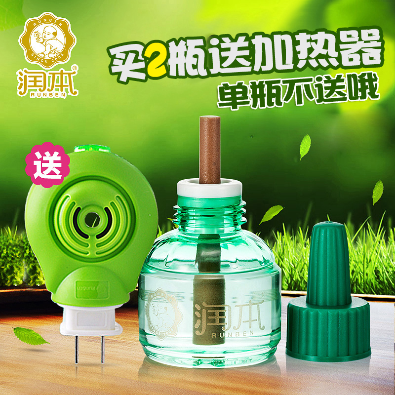 Run this electric mosquito liquid infant children baby mosquito repellent liquid tasteless type electric mosquito repellent liquid mosquito repellent