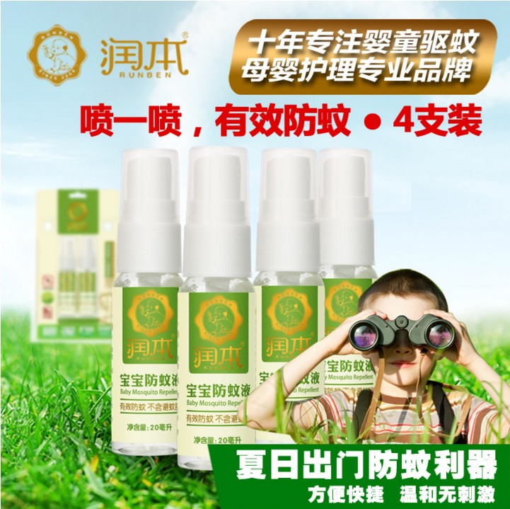 Run this mosquito repellent mosquito repellent liquid spray waterdrive unscented baby baby outdoor mosquito repellent mosquito itching liquid gel 4 installed