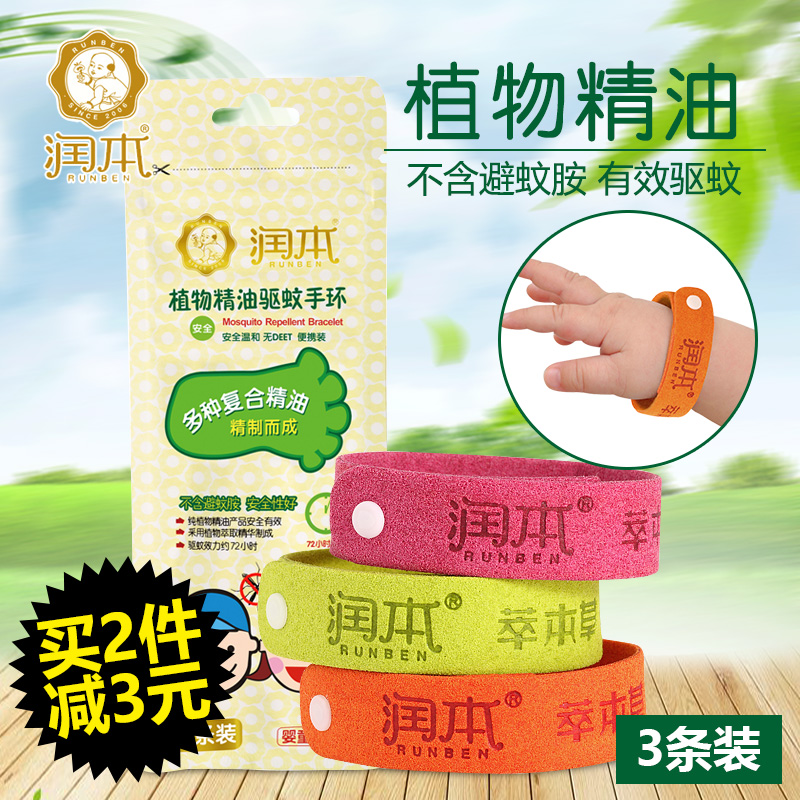 Run this plant oil repellent bracelet infants and young children baby anti mosquito bites mosquito repellent wristwatch strap summer children