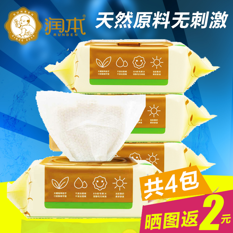 Run this wipes baby wipes hand to mouth newborn baby wipes wet wipes with lid tasteless children's skin care wet wipes 4 package