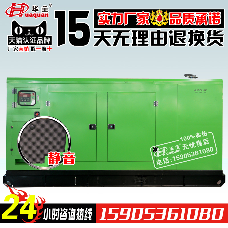 Rushless series of all copper silent generator 350kw cummins diesel generator set large no noise