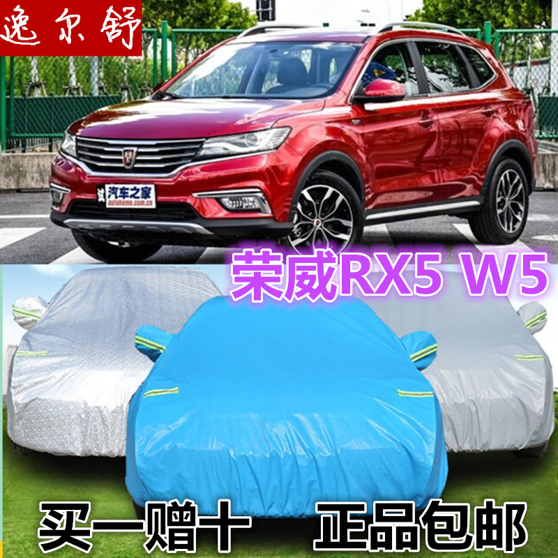Rx5 roewe roewe w5 dedicated sunscreen thick sewing car hood suv suv car cover rain and snow frost