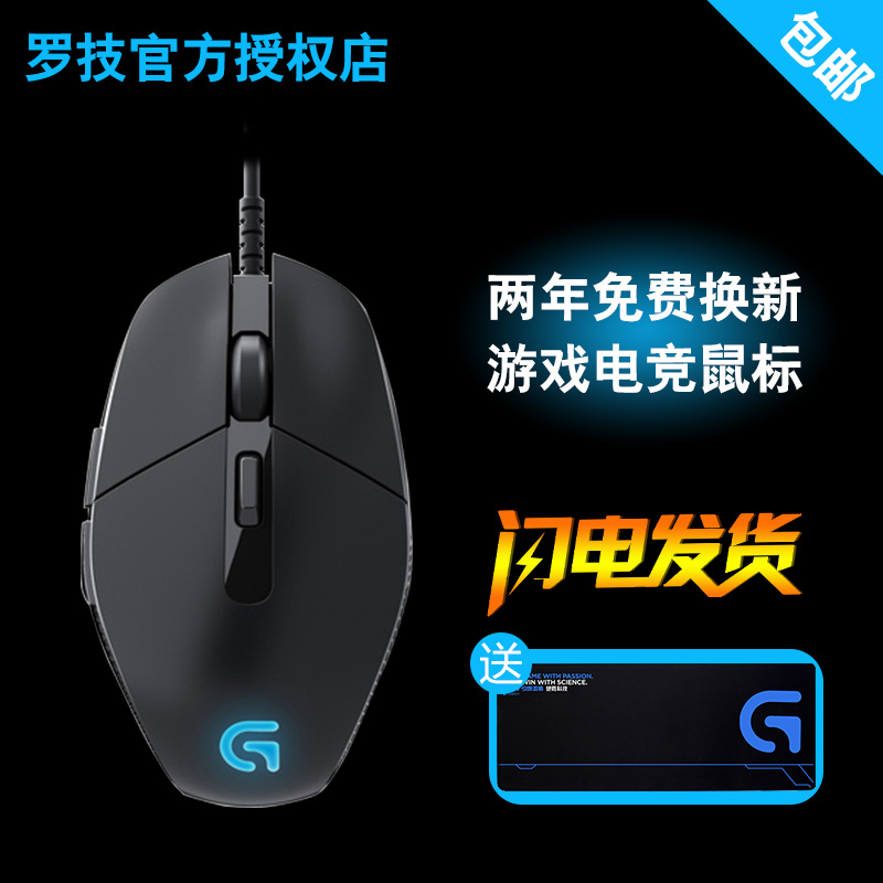 Rye pioneer logitech g302 gaming mouse wired gaming mouse lol cf mechanical luminous athletics
