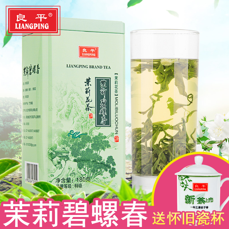 Ryohei tea jasmine tea biluochun 2016 new tea green tea flavor premium jasmine tea in bulk canned