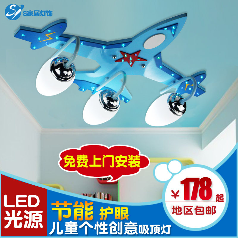 S home children's room ceiling lamp bedroom cartoon boy room energy saving led eye lamp light aircraft lighting lamps