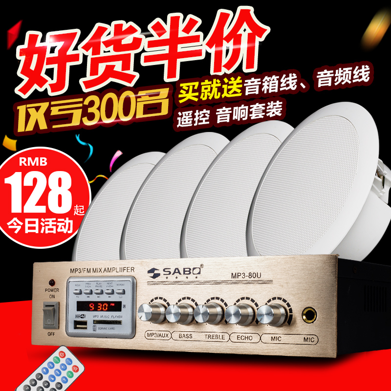 Sabo/saab ceiling ceiling ceiling speaker set background music constant pressure amplifier home audio package