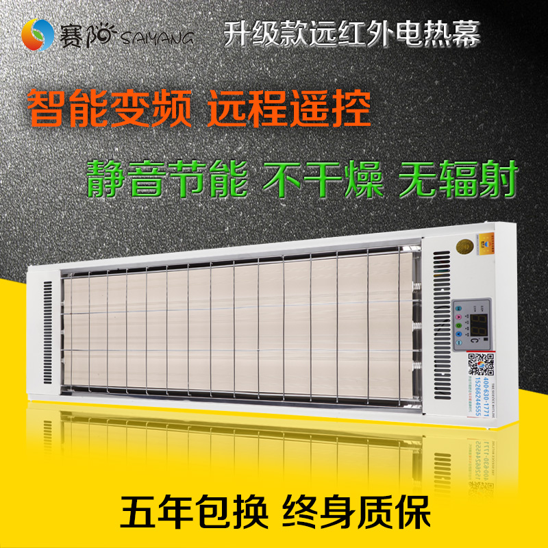 Saiyang intelligent frequency power electric curtain far infrared remote control for household electric heater hot yoga set before radiation plate