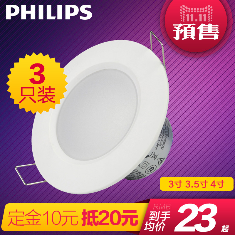 [Sale] philips led downlight full range of flash asahi 3 inch 3.5 inch 4 inch hole 9-1 3 Centimeters cave ceiling lamp