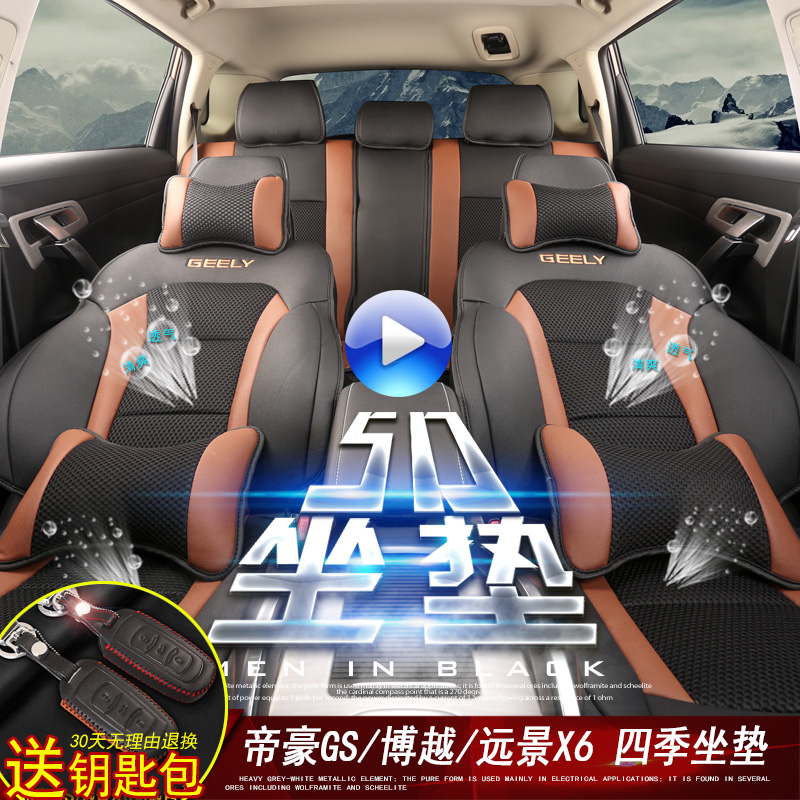 [Sale] unitang x6 suv geely king kong dorsett vision gs wholly surrounded by four seasons car seat summer