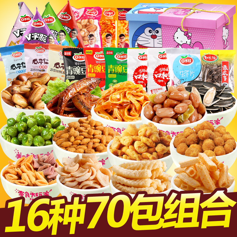 Saliva baby snacks spree combination to send his girlfriend a birthday gift for children bulk mixed one box fcl gift box