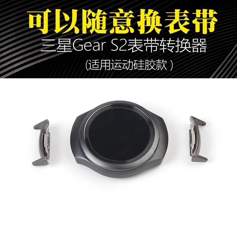 Samsung gear s2 sports watch stainless steel strap connector r720 converter turn for the first stainless steel clasp