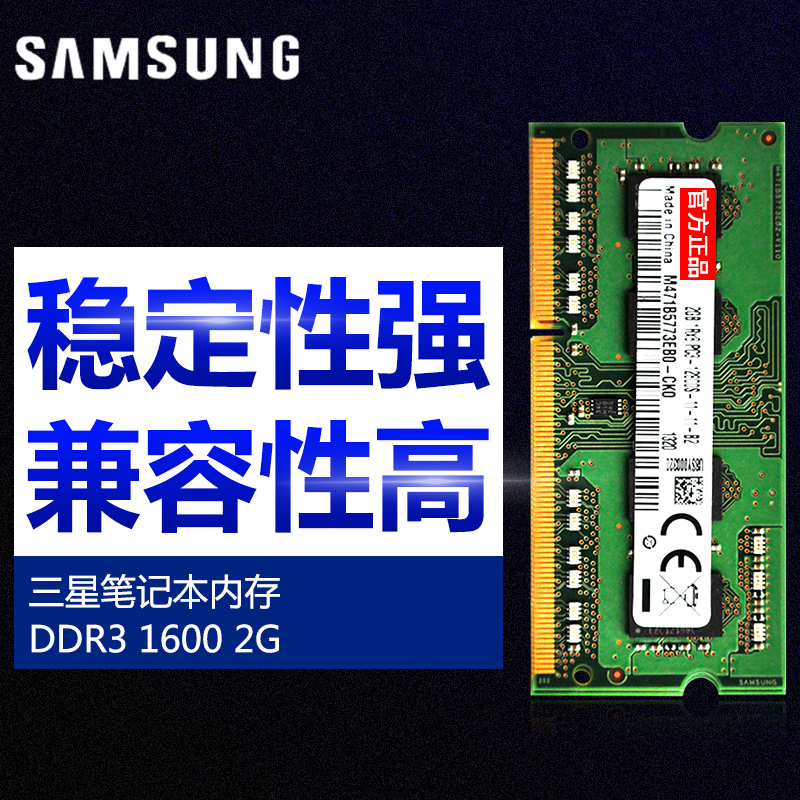Samsung memory chip flash chi 1600g notebook memory 2g ddr31333 memory association dedicated