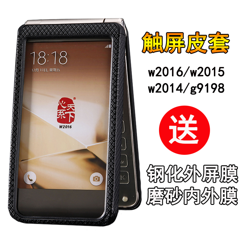 Samsung mobile phone sets leather w2016 w2015 w2014 cell phone holster sets flip phone sets G9198 can touch