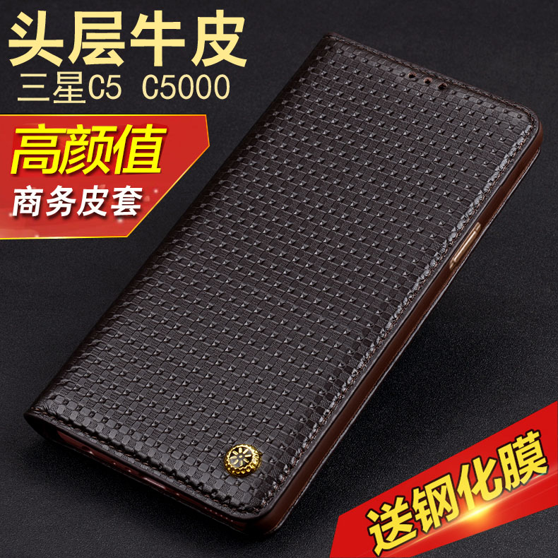 Samsung mobile phone shell mobile phone sets of c50-8.83 c5000 c5 mobile phone leather cover leather protective shell protective sleeve samsung mobile phone sets