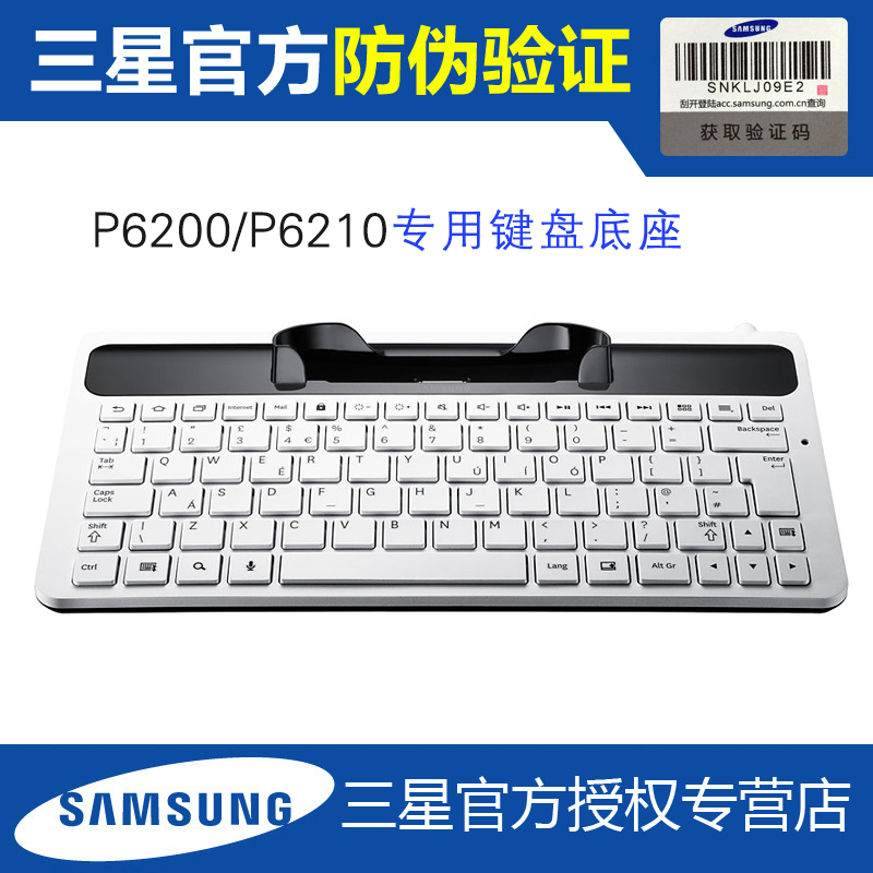 Samsung original keyboard dock Tab7.0plus p6200/p6210 original samsung tablet pc keyboard