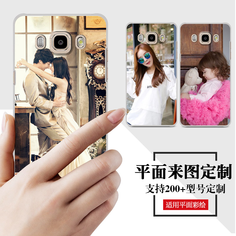 Samsung viscidity phone shell 2016 version of male and female models frosted drop resistance protective sleeve custom diy creative personality J5008