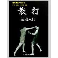 Sanda entry/entry modern fighting series selling genuine sports books