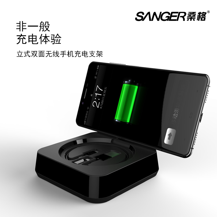 Sanger verticle duplex wireless phone charging cradle charging the phone wireless charger qi wireless charger
