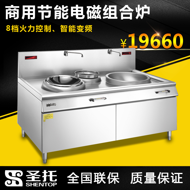 Santo commercial induction cooker electromagnetic combination hotel restaurant canteen dedicated fry fry k630