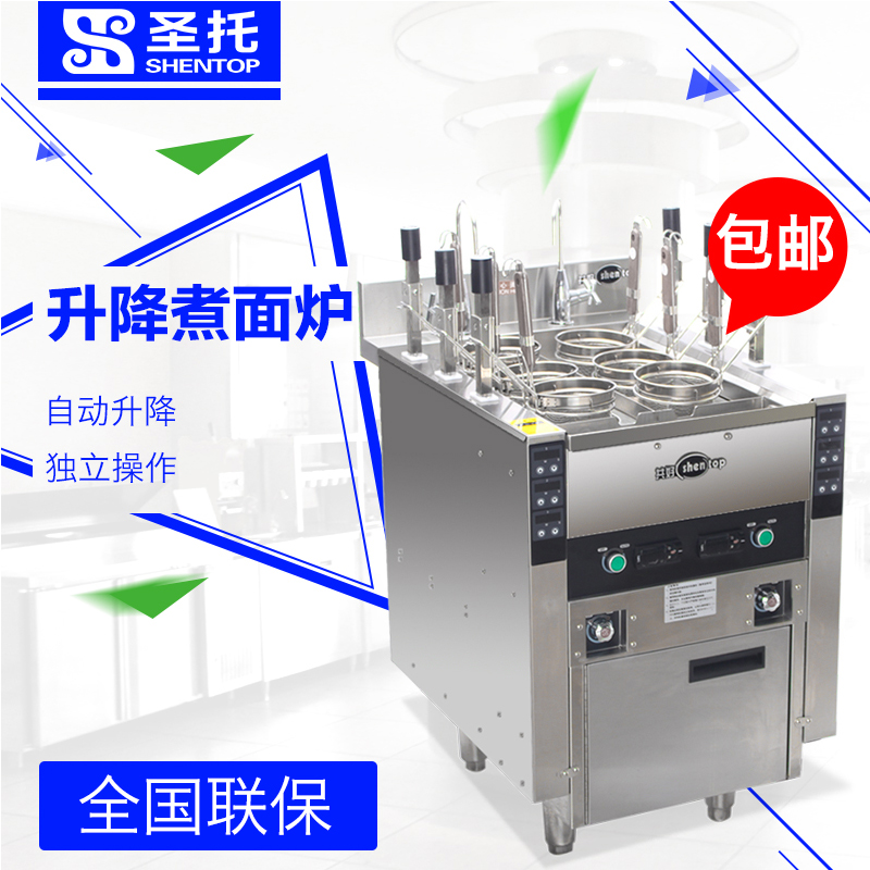 Santo MLS60 automatic lifting electric cooking machine six soup noodles soup stove oven cooking stove