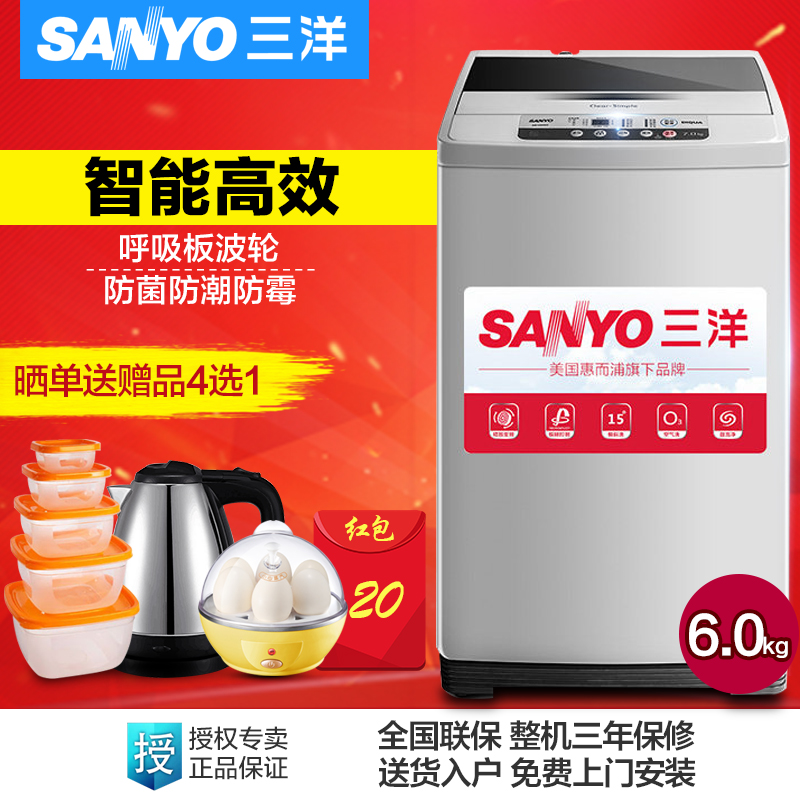 Sanyo/sanyo XQB60-S650Z household 6 kg fully automatic washing machine with drier dehydration