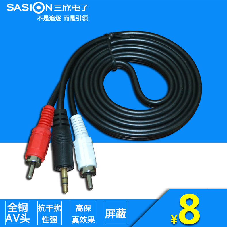 Sasion/three xin computer audio line amplifier audio cable 3.5 to dual lotus line a minute two