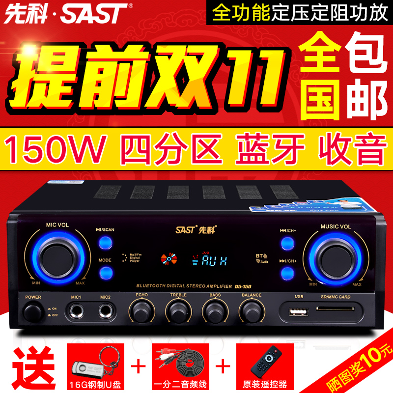 Sast/yushchenko d5 constant pressure fixed resistance amplifier ktv professional audio amplifier stage amplifier power digital bluetooth