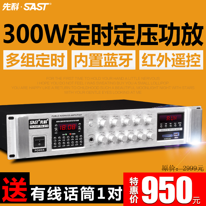 Sast/yushchenko PA-215 radio amplifier constant pressure fixed resistance background music bluetooth power timing bell put
