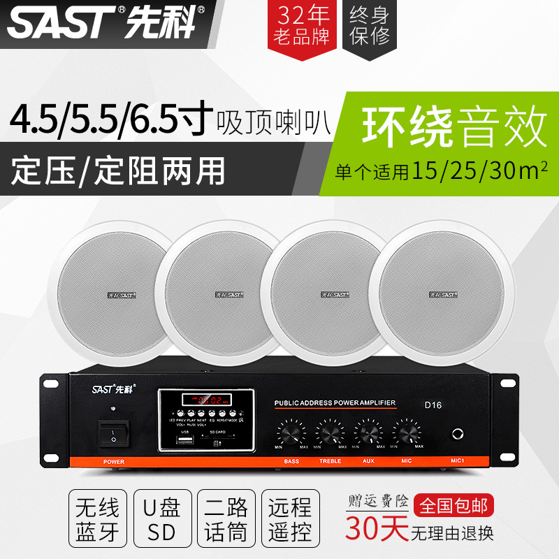 Sast/yushchenko PD-700 ceiling speaker constant pressure of public broadcasting background music amplifier sound package