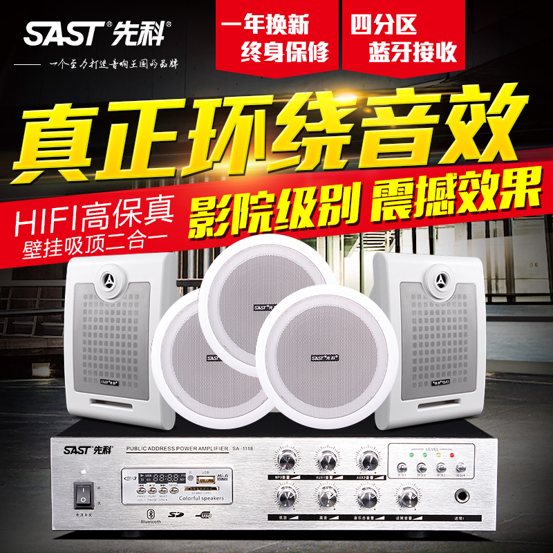 Sast/yushchenko xd2 wall ceiling ceiling speaker set background music public broadcasting audio amplifier