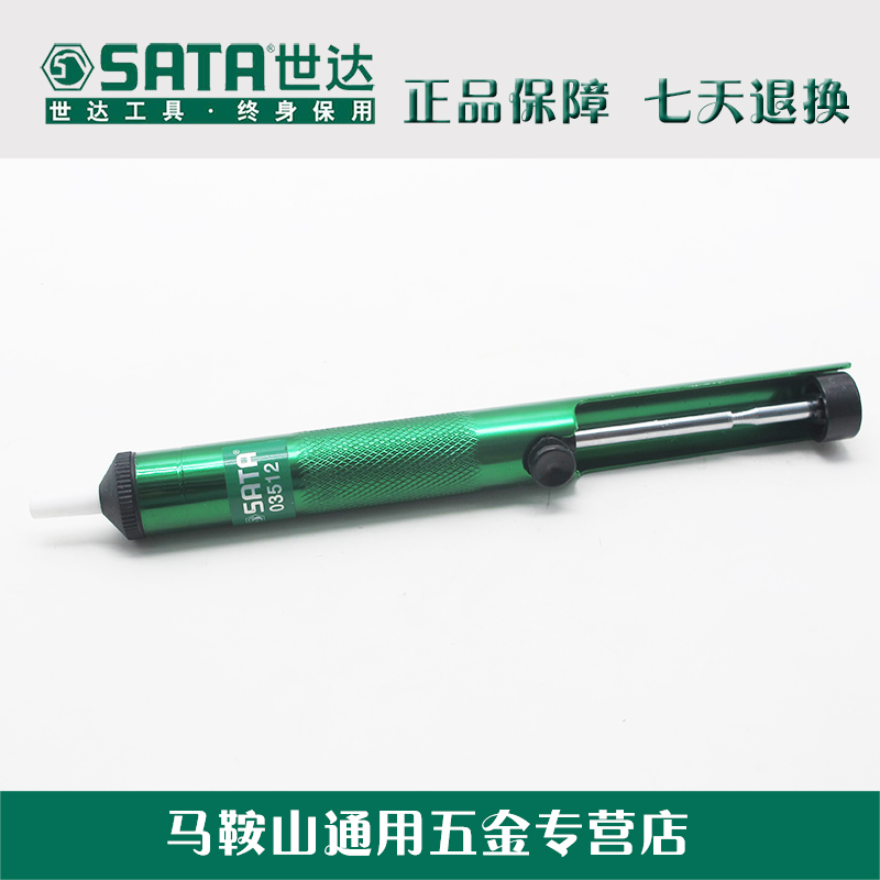 Sata/cedel 03512 aluminum plastic manual electronic welding tool accessories to help suction tin gun powerful suction nozzle