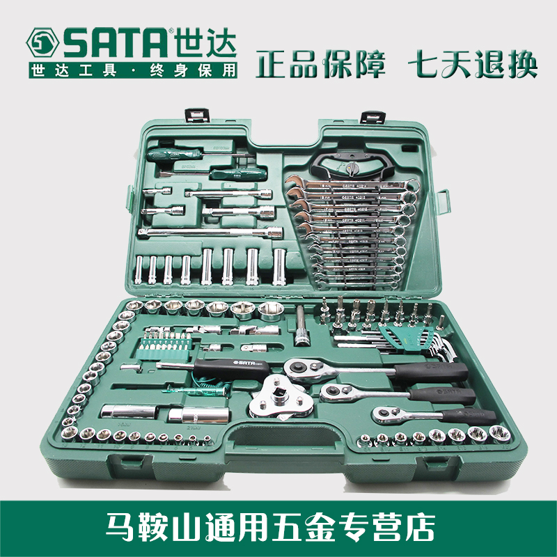 Sata/cedel 09014a auto repair tool set 121 ratchet socket wrench combination package steam repair warranty