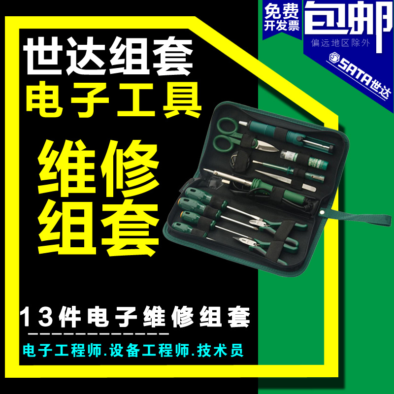 Sata cedel electronic repair tool kit set 13 home repair tool electrical tools package 03710