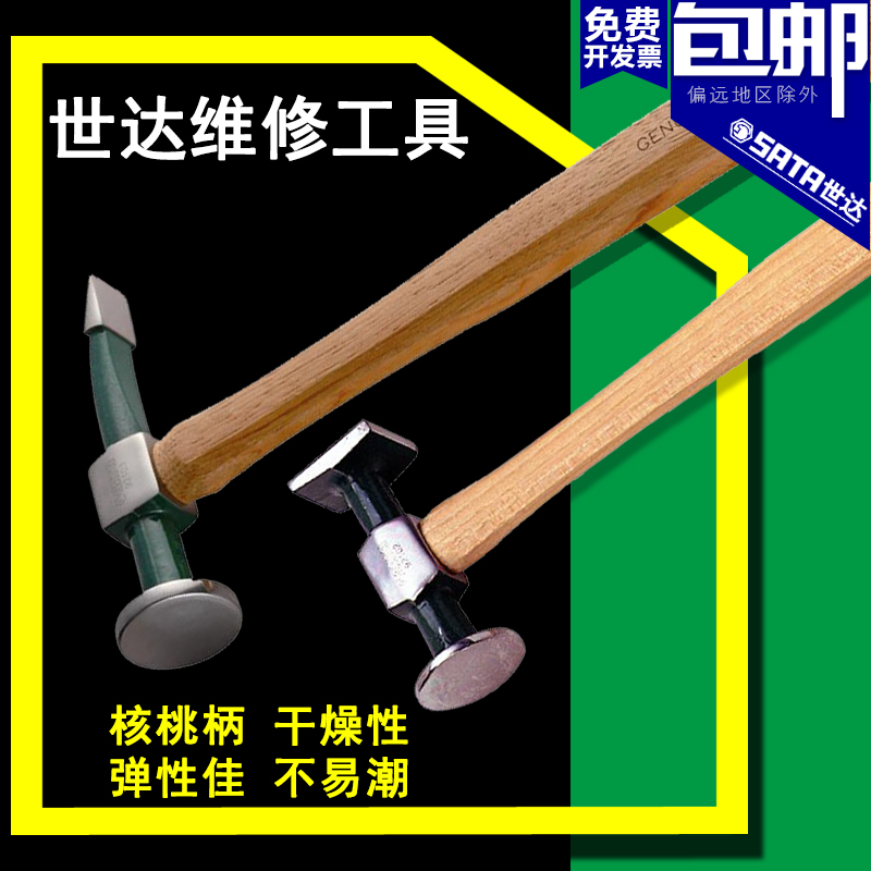 Sata cedel standard 390g 320g weight cut sheet metal sheet metal hammer hammer five gold tools more specifications 92101