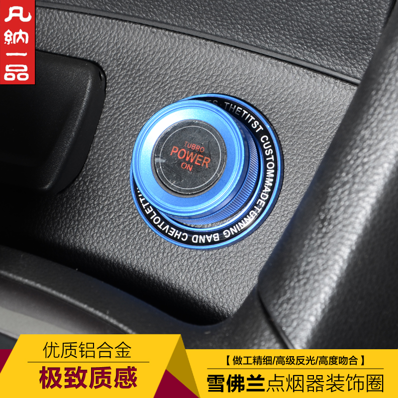 Savannah a product car cigarette lighter decorative circle dedicated mai rui bao cruze steam car cigarette lighter Refit cover stickers