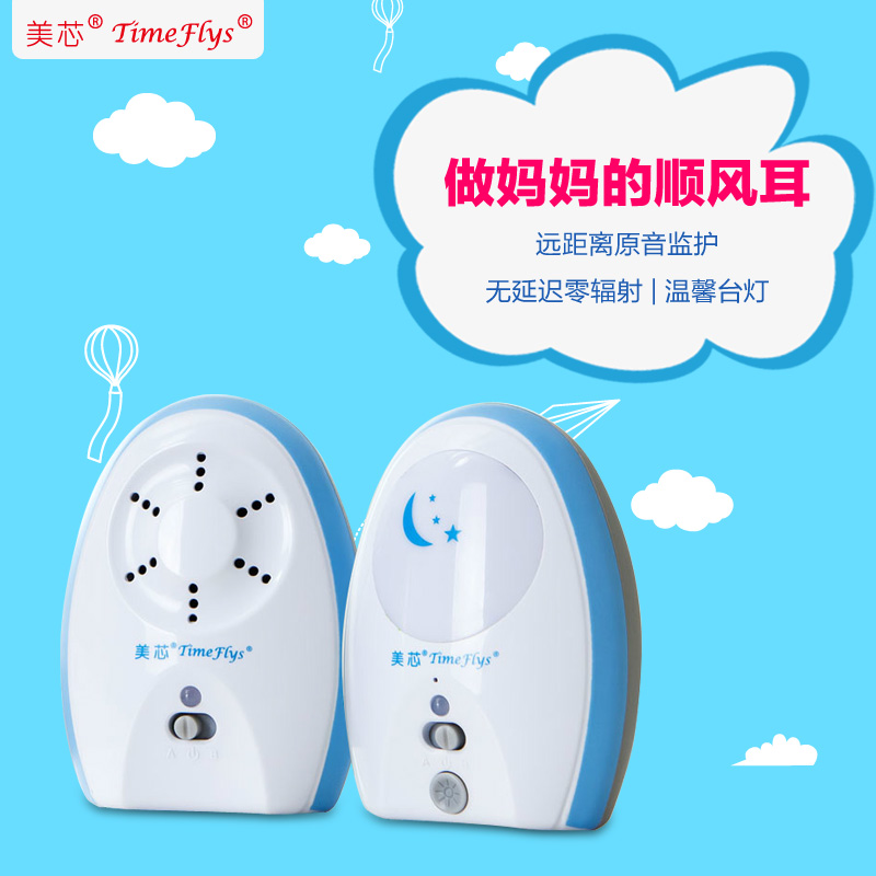 Sbc baby monitor baby bables crylng walkie talkie children's security surveillance alarm sounds without delay