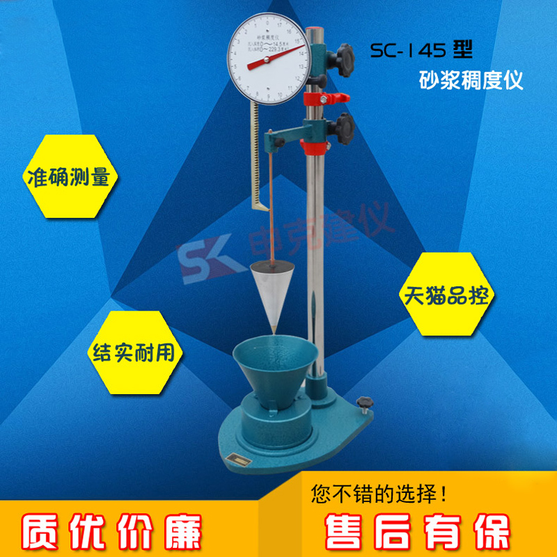 Sc-145 mortar consistency meter digital display, measuring instrument determinator