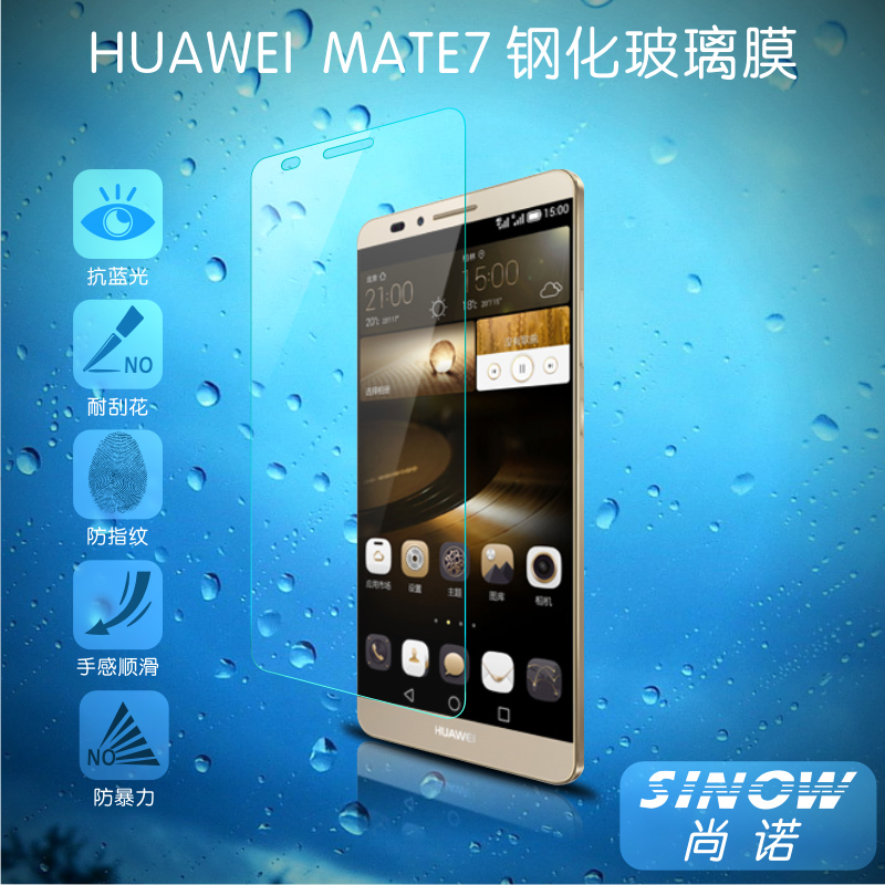Schanno anti blu-ray herculite film mt7-tl00 huawei mate 7 high with a version of the standard version proof membrane