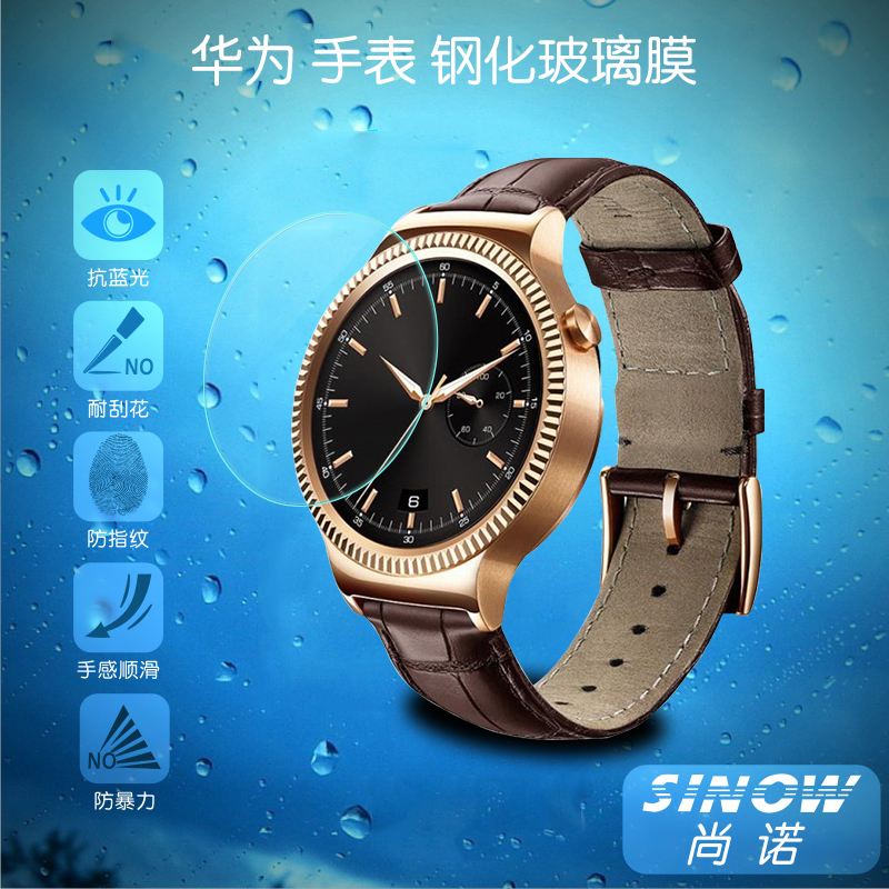 Schanno herculite film huawei huawei smart watch watch