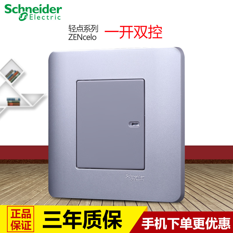 Schneider schneider switch socket panel tap series silver single joint dual control switch e8431/2