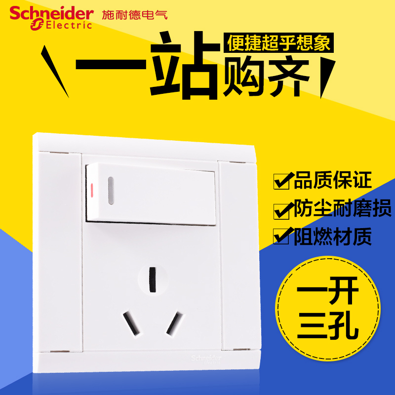 Schneider switch socket power 86 concealed elegant white wall socket panel opened three holes 16a air conditioning