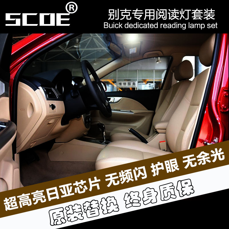 Scoe buick hideo gt xt ang kela new excelle weilang dedicated indoor lights led reading light kit