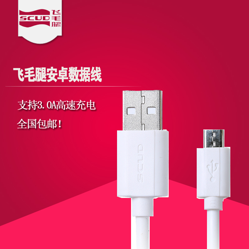 Scud andrews data cable mobile phone data cable micro usb data cable data lines lengthened andrews common data lines