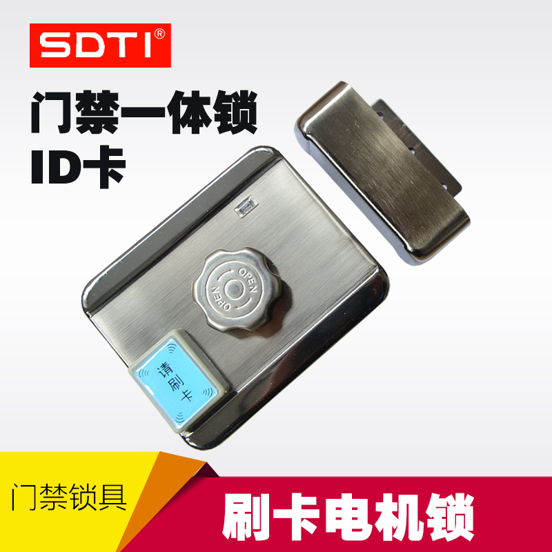 Sdti access one lock id card swipe card lock remote lock motor lock security locks