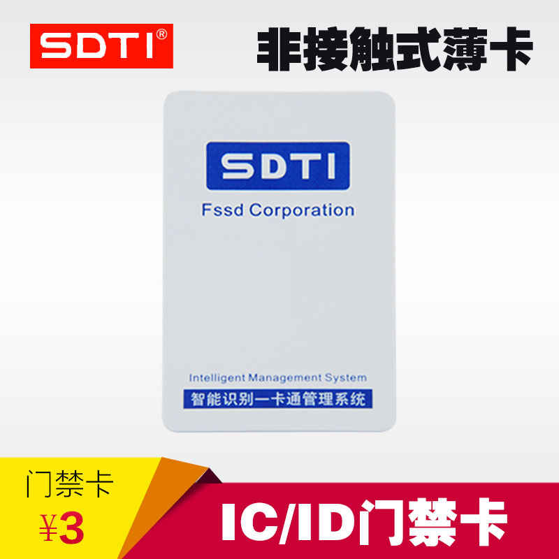 Sdti brand contactless card thin card proximity card access control card idic residential parking card access card hot