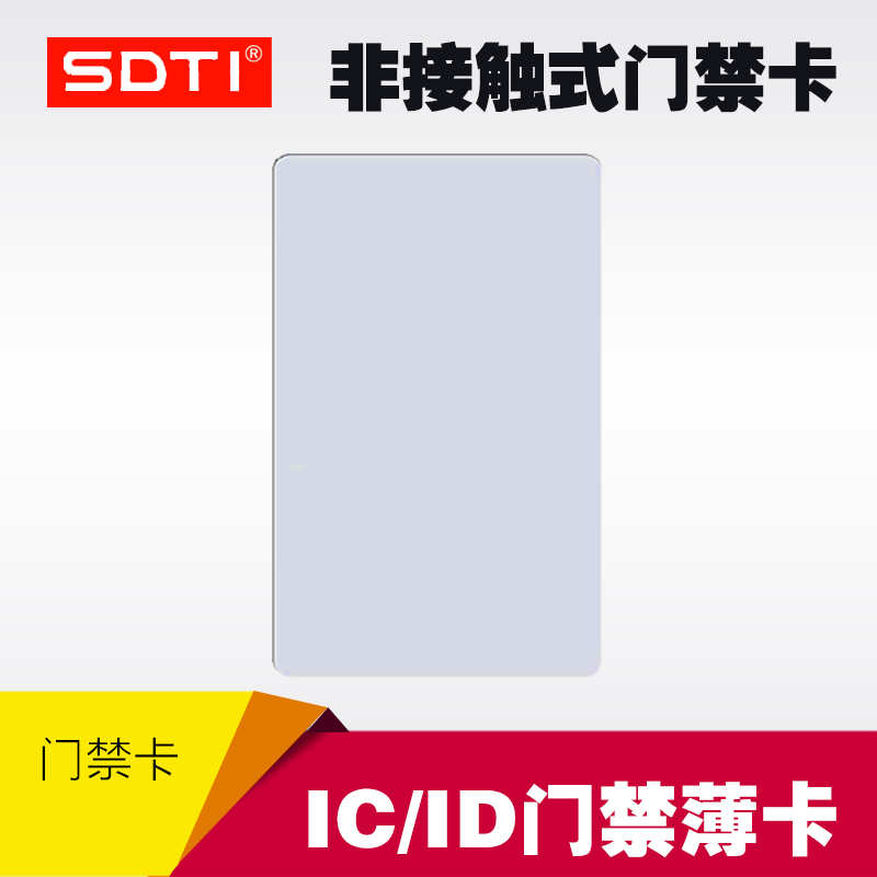 Sdti community access card id card smart card ic card access control card reader distance factory outlets