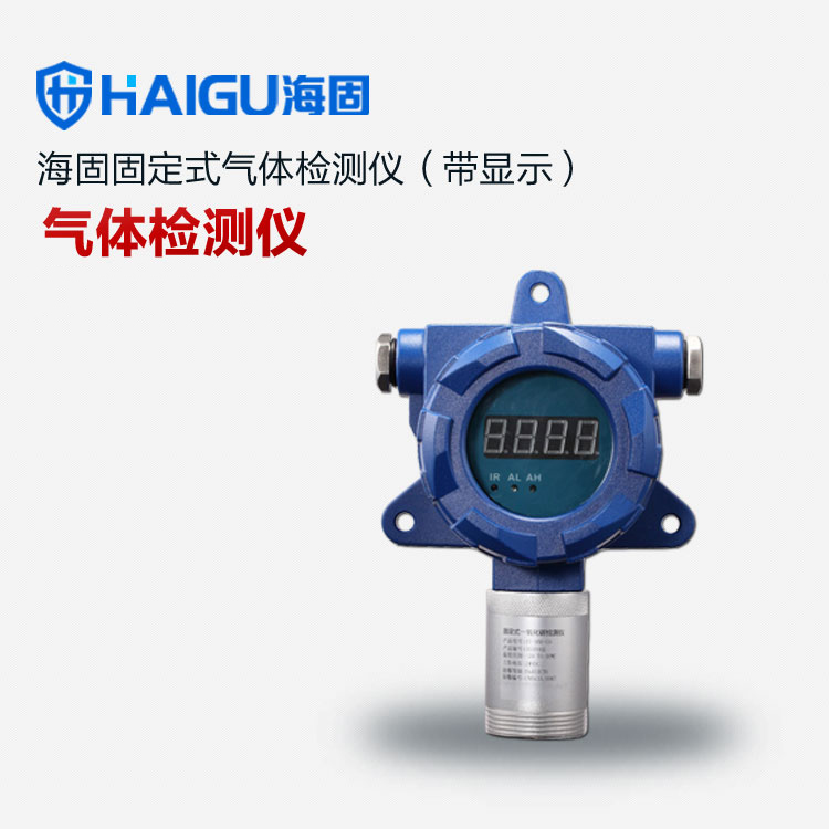 Sea solid fixed infrared high concentrations of toxic gas detector gas detector ex with display